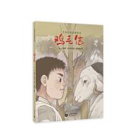 鸡毛信(中国红色经典绘本)