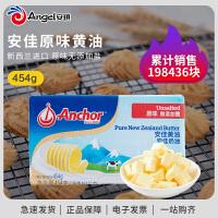 安佳无盐黄油454g原装新西兰进口动物性食用奶油黄油块 烘焙原料
