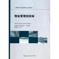 物业管理招投标/张弘武/高职高专物业管理专业规划教材 张弘武