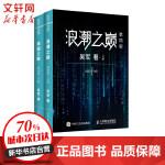 浪潮之巅 第4版(2册) 人民邮电出版社