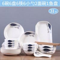 【优选】2-6人碗碟套装家用陶瓷吃饭盘子菜盘面碗组合餐具中式简约碗筷