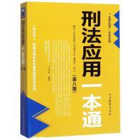 刑法应用一本通(第8版) 中国检察出版社