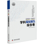 2016-2017学科发展报告综合卷