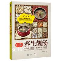 广东养生靓汤
