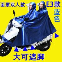 电动摩托车自行车骑行双人雨衣加大加厚两侧加长遮脚雨披皮男 XXXXL