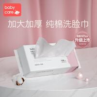 babycare纯棉洗脸巾干湿两用棉柔巾一次性女擦脸洁面巾100抽*1包