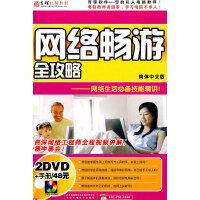 网络畅游全攻略/简体中文版(2DVD+手册)
