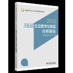 能源与电力分析年度报告系列 2018 国内外企业数字化转型分析报告