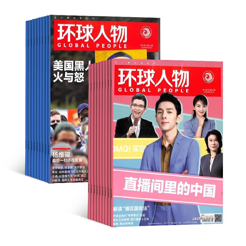 环球人物杂志订阅2019年11月起 1年共24期 全年杂志订阅 全球视野人物传记时政热点新闻书籍 杂志 杂志铺 权威人物期刊 解读人生智慧 揭示成功秘诀