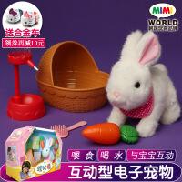 六一儿童节520mimiworld韩国仿真毛绒电动拉比兔兔会走动小白兔子儿童女孩玩具520礼 礼盒装