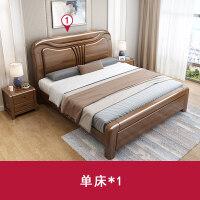 金丝胡桃木实木床1.8米双人床高箱储物床新中式1.5M主卧婚床 1500mm*2000mm 箱框结构