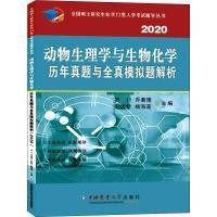 动物生理学与生物化学历年真题与全真模拟题解析 2020 中国农业大学出版社