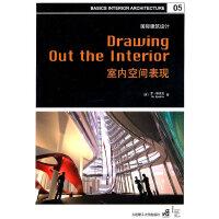 国际建筑设计:室内空间表现(建筑与景观设计系列)
