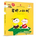 蜜蜂与蚯蚓 中国经典动画大全集