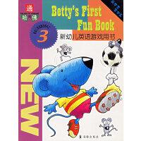 新幼儿英语游戏用书(3)