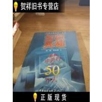 【二手正版9成新现货】知识英雄:影响中关村的50个人 /刘韧 中国社会科学出版社