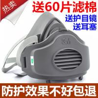 3M3200防尘口罩工业粉尘灰尘打磨装修煤矿透气可清洗硅胶防尘面具