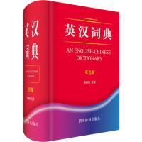英汉词典 双色版 四川辞书出版社