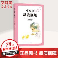 小豆豆动物剧场 南海出版公司