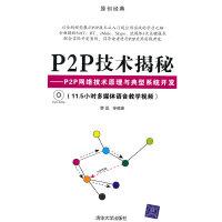 P2P技术揭秘――P2P网络技术原理与典型系统开发(配光盘)