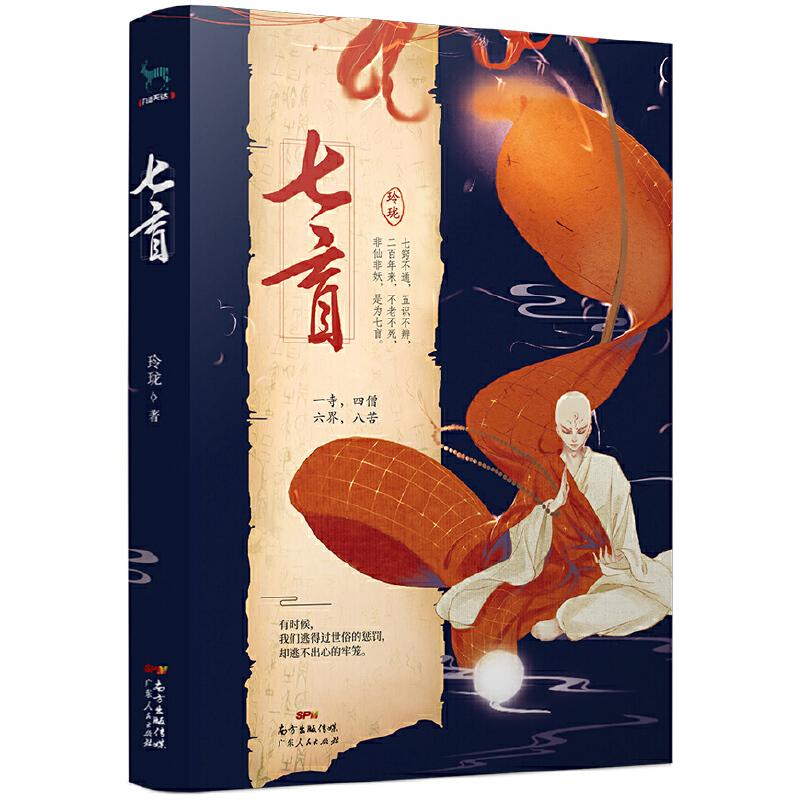 七盲 佛系少女作家精心刻画,轻神话小说的开山之作。25个禅机故事,一段修佛修心的自度传奇。