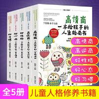 全5册高情商儿童人格修养一本给孩子格局书高逆商好性格好习惯正面管教养育男女孩父母的语言好妈妈胜过好老师家庭教育孩子育儿书
