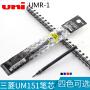 日本UNI三菱UMR-1水笔芯中性笔芯UM151替芯/黑笔水笔0.38mm笔替芯