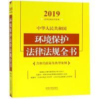 (2019年版)中华人民共和国环境保护法律法规全书(含相关政策及典型案例) 中国法制出版社