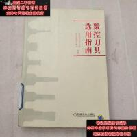 【二手旧书9成新】数控刀具选用指南9787111460633