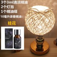 插电香薰灯精油灯家用卧室浪漫床头灯创意礼物熏香台灯睡眠炉