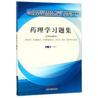 药理学习题集 中国中医药出版社
