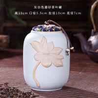 景德镇浮雕荷叶罐手工陶瓷茶仓密封普洱茶叶桶醒茶罐布盖4两