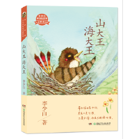 童梦中国・李少白童诗童话系列――山大王 海大王 9787556221493