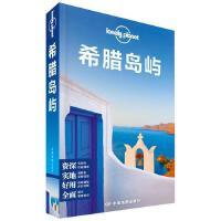 LP孤独星球希腊岛屿 Lonely Planet旅行指南系列 出国自驾游自由行 欧洲旅游攻略线路 圣托里尼岛 雅典 爱