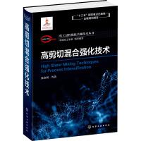 高剪切混合强化技术 化学工业出版社