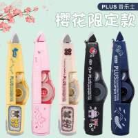 日本修正带6m改正带可换替芯635限定可爱少女心学生用修改带