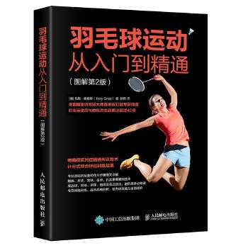 羽毛球运动从入门到精通 图解第2版(pdf+txt+epub+azw3+mobi电子书在线阅读下载)