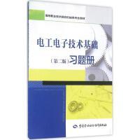 电工电子技术基础(第2版)习题册 王勇 主编