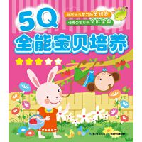 5Q全能宝贝培养(3)