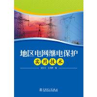 地区电网继电保护实用技术