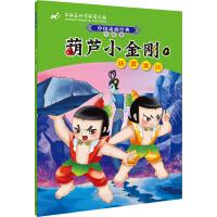 中国动画经典升级版:葫芦小金刚1妖雾重回