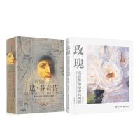 玫瑰:黄有维的水彩玫瑰课(精华版)(全彩)+列奥纳多・达・芬奇传:从凡人到天才的创造力密码