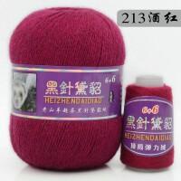 老山羊黑针黛貂6+6手编中粗长貂绒毛线羊绒毛线中细围巾毛线