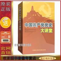 中国共产党党史大讲堂 5DVD历史讲座视频光盘影碟片