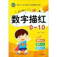 描红启蒙天天练 数字描红 0~10 四川美术出版社