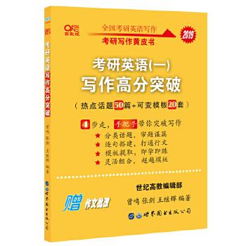 张剑黄皮书2019英语一 考研英语写作 2019考研英语(一)写作高分突破(热点话题50篇)