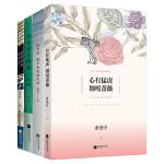 余光中、林清玄、梁实秋、刘墉精选集4册套装