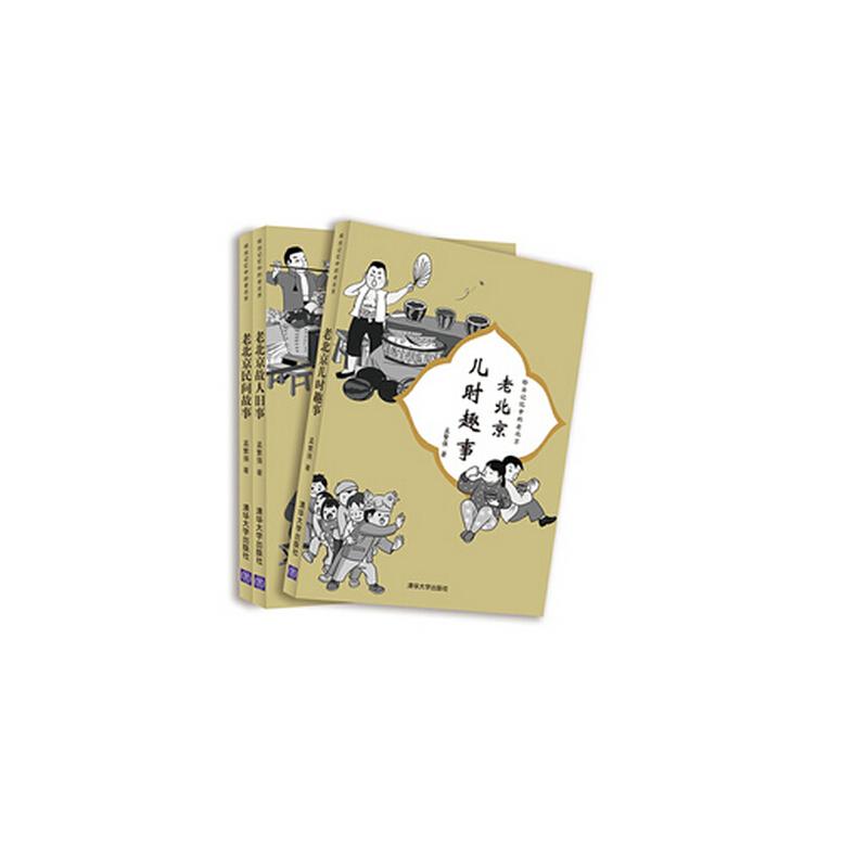 绘出记忆中的老北京(套装共3册) ( 民国时期的老北京风物)