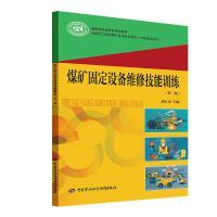 煤矿固定设备维修技能训练(第2版)/胡方田 中国劳动社会保障出版社