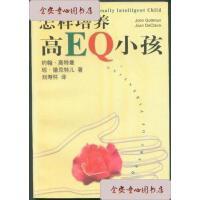 【旧书二手书9成新】怎样培养高EQ小孩一版一印/[美]约翰・高特曼(Joh
